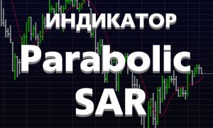 Параболик САР — теория и практическое применение индикатора