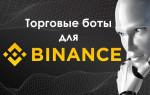 Обзор ботов для трейдинга криптовалютой на бирже Binance