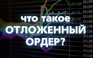 Что такое отложенные ордера на криптовалютных биржах?