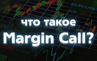 Что такое Margin Call и Stop Out при торговле с плечом?