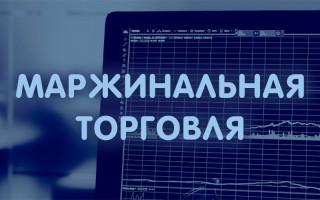 Советы по маржинальному трейдингу и рейтинг площадок с кредитным плечом