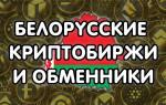 Обзор криптобирж и обменных площадок Республики Беларусь