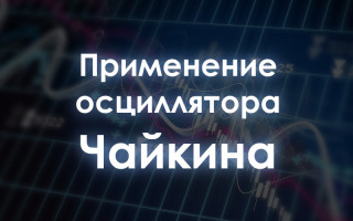 Сигналы и стратегии с осциллятором Чайкина