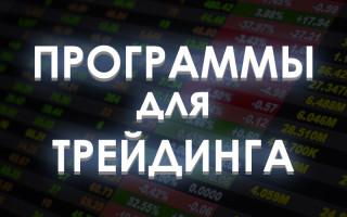 Обзор софта и сервисов для трейдинга и мониторинга рынка