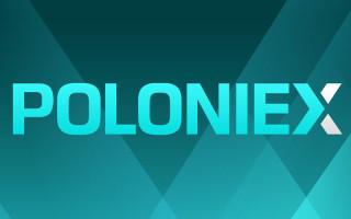 Poloniex – обзор характеристик биржи и отзывы пользователей