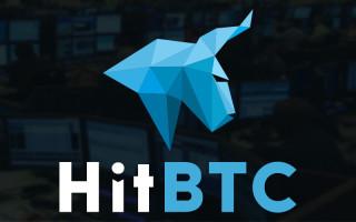HitBTC – обзор характеристик биржи и размер комиссий