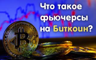 Что такое фьючерсные контракты на Bitcoin и какие биржи с ними работают?