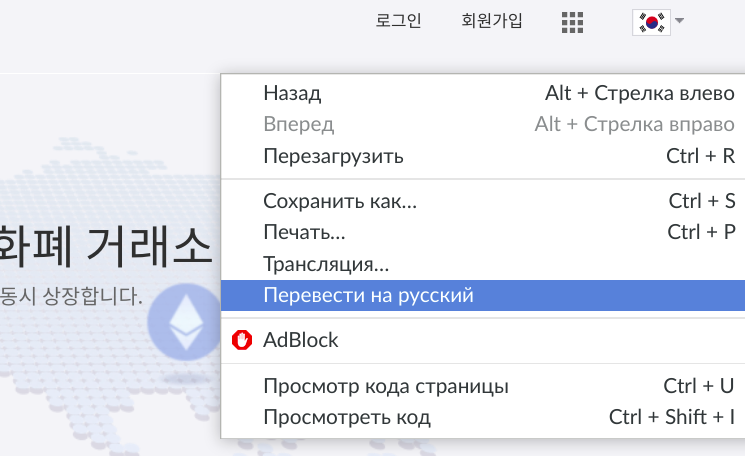 Перевод страницы на русский