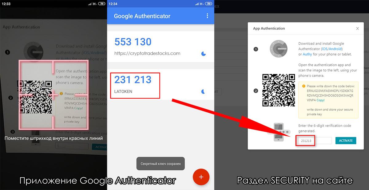 Аутентификация через приложение