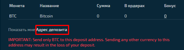 Адрес депозита