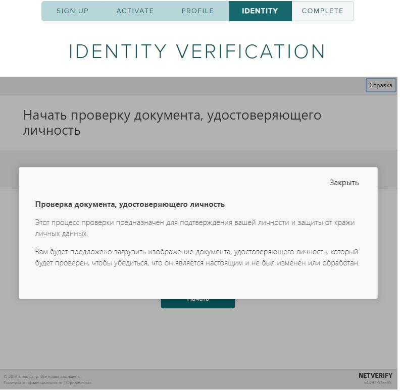 Identify Verification