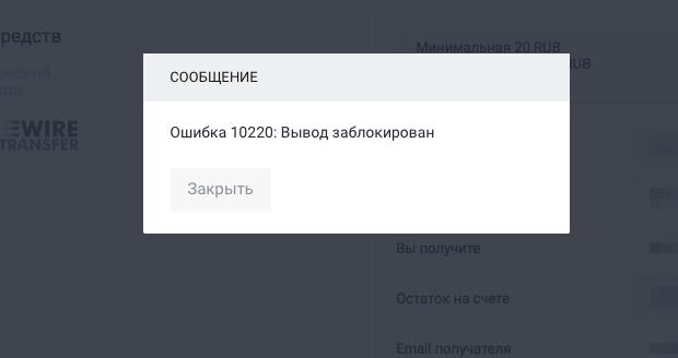 Ошибка 10220