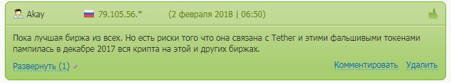 Положительный отзыв