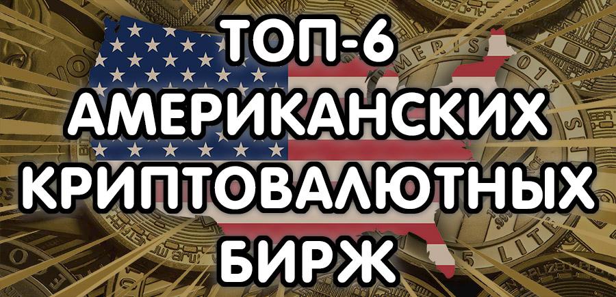 Криптобиржи США