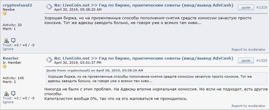 Отрицательный отзыв с Bitcointalk