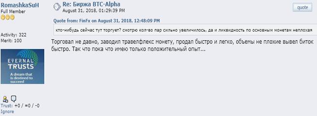 Отзыв RomashkaSuH