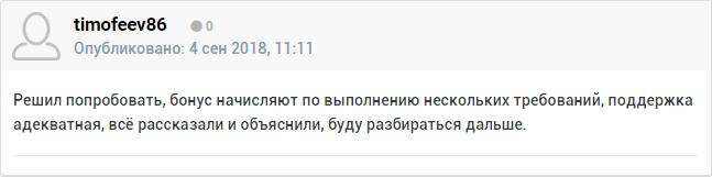 Отзыв timofeev86