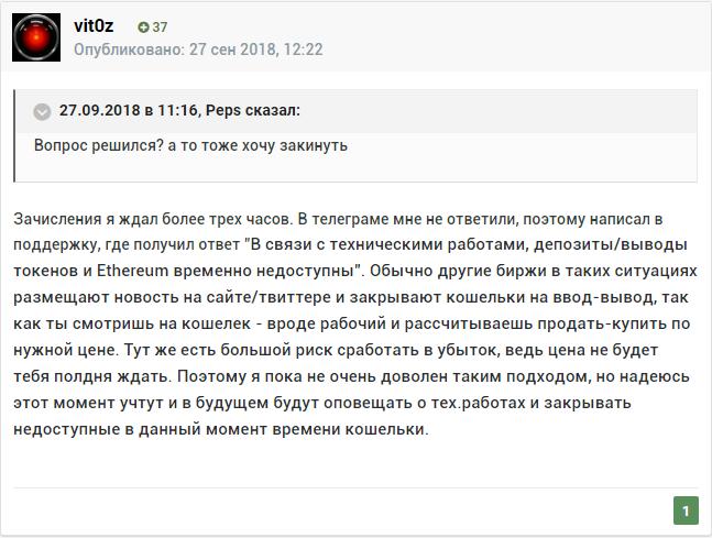 Отзыв vit0z