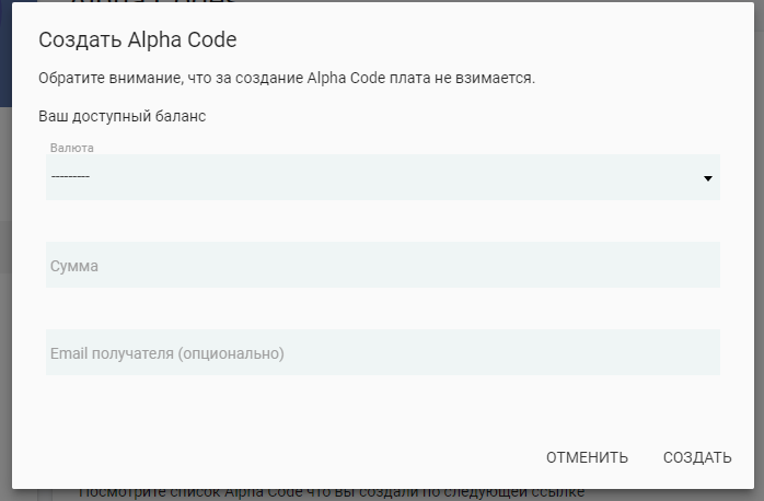 Создание альфа-кода