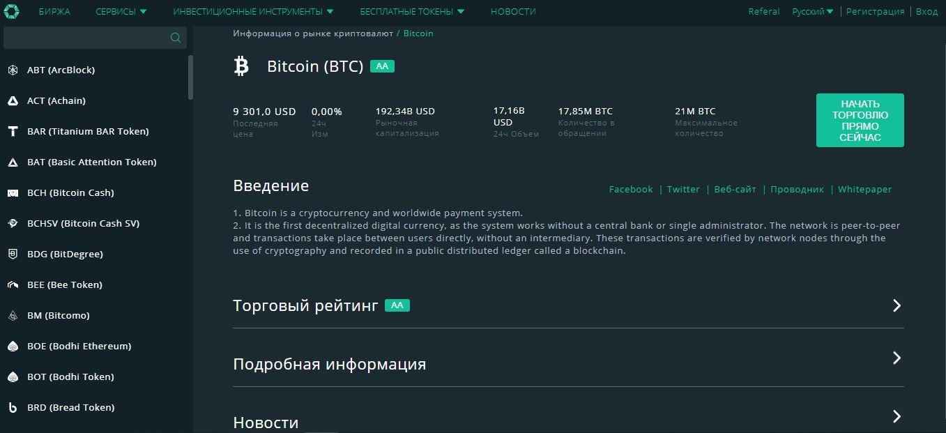 Подробная информация о валюте
