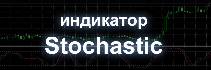 Применение осциллятора Стохастик