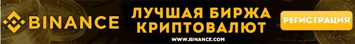 Баннер Binance 700