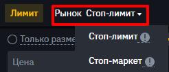 Стоп-лимит