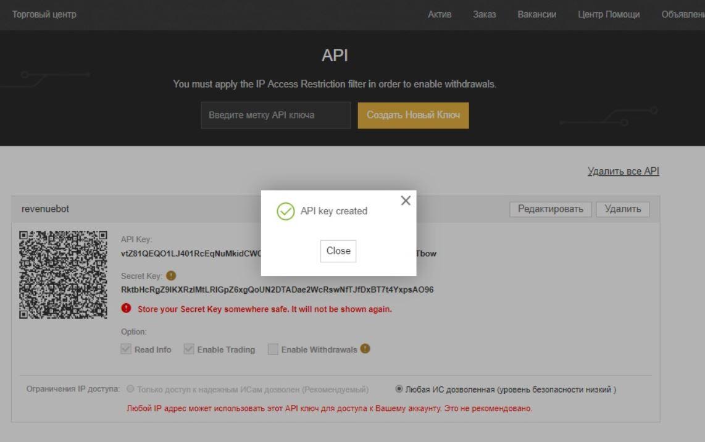 Создание API-ключа